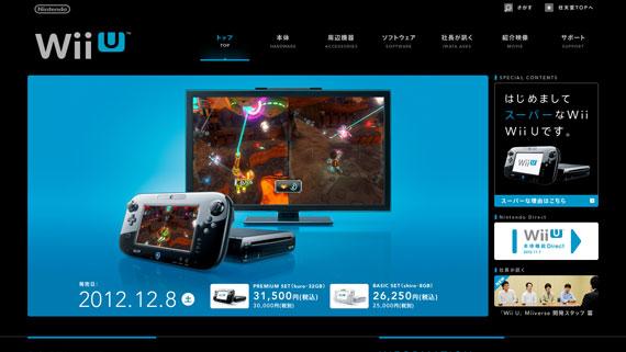 WiiU_Official20121108