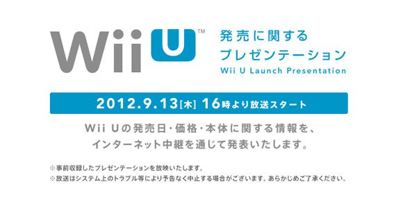 Wii U発売に関するプレゼンテーション