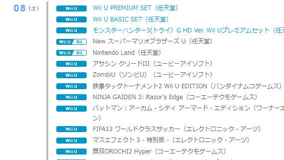 WiiU_Schedule