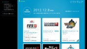 Wii U、同時発売ソフト11タイトルのうち9タイトルがダウンロード版に対応