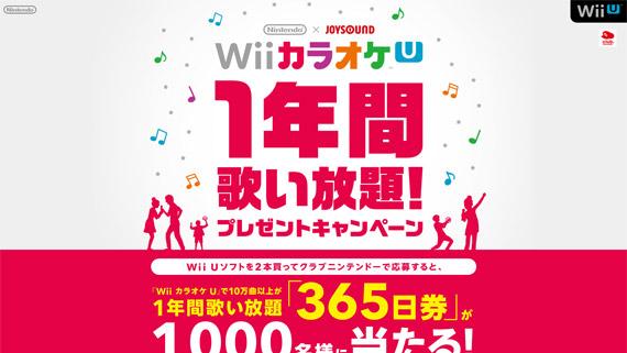 Wii カラオケ U 歌い放題キャンペーン