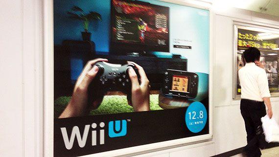 Wii U Teaser Poster