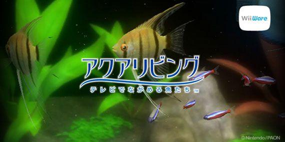 [Wii Ware] アクアリビング ~テレビでながめる魚たち~ / 任天堂(2010)
