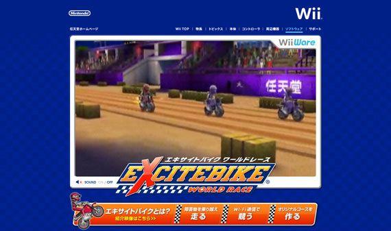 [Wii Ware] エキサイトバイク ワールドレース / 任天堂(2010)
