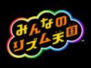 『Wiiリモコンプラス バラエティパック』『みんなのリズム天国』の発売日が決定