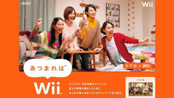 任天堂、2011年版『あつまればWii』プロモーションページを公開