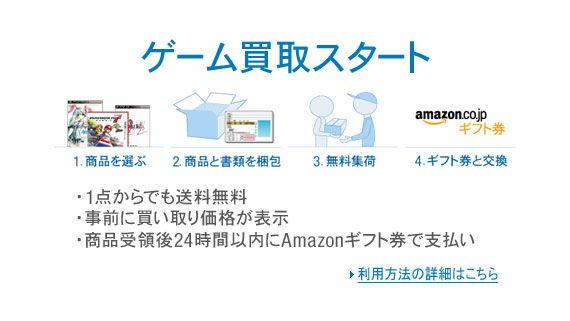 Amazon ゲーム買取サービス