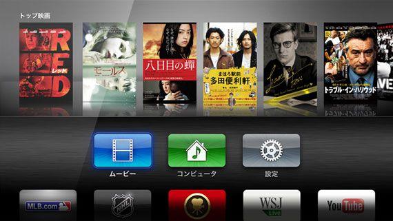 アップル 新しい Apple TV