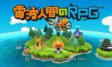 [3DS] ジニアス・ソノリティ、3DSダウンロードソフト『電波人間のRPG』を発表。2月8日配信開始