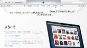 アップル、iTunes 11をリリース。新デザイン、iCloud連携強化など