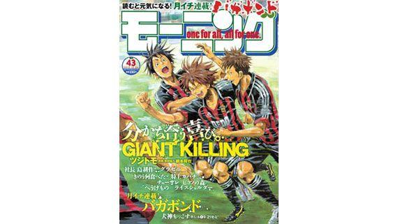 週刊モーニング 2012年43号