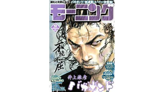 週刊モーニング 2013 No.12