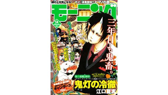週刊モーニング 2013 No.14