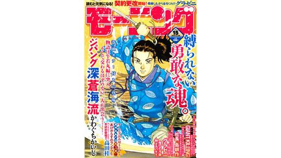 週刊モーニング 2013 No.15