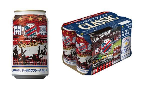 札幌、サッポロビールから「サッポロクラシック コンサドーレ開幕応援缶」が発売っ