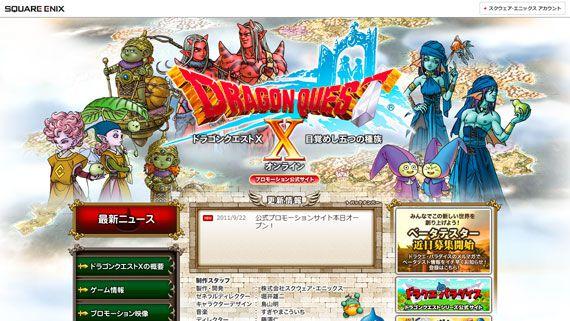 Wii/WiiU ドラゴンクエストX 目覚めし五つの種族 オンライン 公式プロモーションサイト