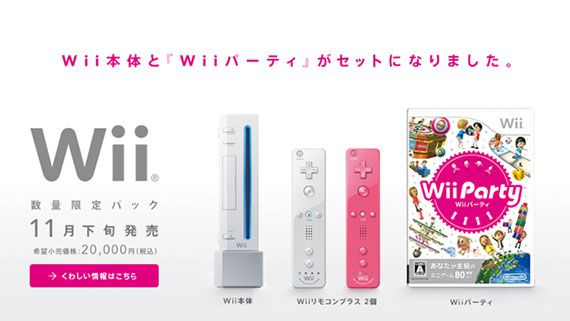 Wii本体 Wii Party Wiiリモコンプラス同梱
