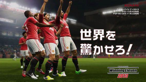 ウイニングイレブン2013(PS3) プロモーションムービー