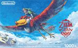 ゼルダの伝説 25周年キャンペーン:ニンテンドープリペイドカード