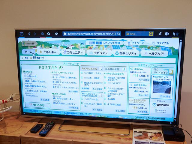 Городской портал Фудзисавы на экране Smart-TV