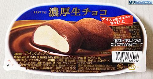 ロッテ濃厚生チョコアイス