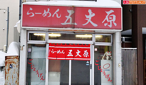 札幌五丈原本店