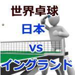 世界卓球_日本vsイングランド