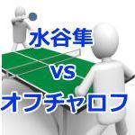 グランドファイナル2015_水谷隼vsオフチャロフ