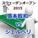 スウェーデンオープン2015_張本智和vsシェルベリ
