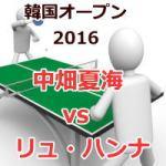 韓国オープン2016_中畑夏海vsリュ・ハンナ