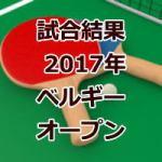 試合結果_ベルギーオープン2017