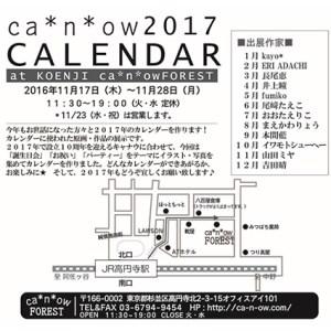 2017calendar02