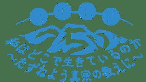 御遠忌ロゴ(テーマ入り)