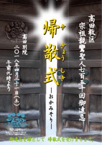 kikyoushiki_1