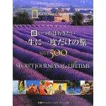 いつかは行きたい 一生に一度だけの旅 BEST500 (5)
