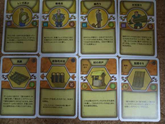アグリコラの戦略とドラフト ~戦記6:キノコ探しと木材配り~  (4)