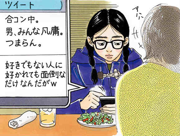 こじらせ女子画像 (2)