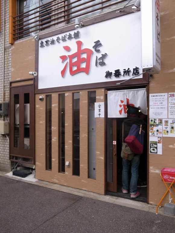 「東京油そば本舗」御器所店が想像以上においしい件について (1)