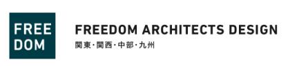 フリーダムアーキテクツデザイン株式会社