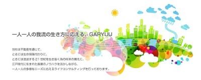 GARYUU株式会社