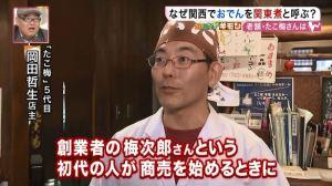 たこ梅 初代 岡田梅次郎さんが関東煮を始めたきっかけを話しています