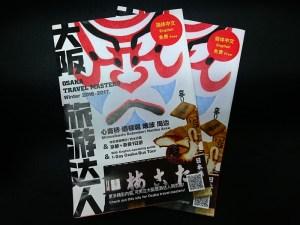 海外方向けの冊子「大阪旅遊達人」