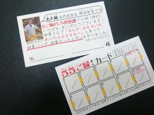 GoGoご縁!カード