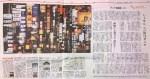 朝日新聞「みちのものがたり」に、不思議なご縁で、たこ梅がちょこっと載りました!