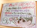春の甲子園クイズ!新梅田食道街 たこ梅 北店で、まもなく開幕です!!
