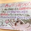 新梅田食道街 たこ梅 北店の「春の甲子園クイズ」お知らせ