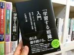 「学習する組織」入門(小田理一郎 著)は、現場の人に手厚い本だと思います