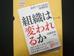 英治出版さんの「組織は変われるか」(加藤雅則 著)モニターキャンペーンに当選!届きました!