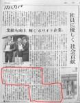 朝日新聞2月24日朝刊のホワイト企業大賞の記事で、たこ梅が掲載されました!
