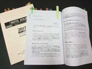 長野県の原鉄さんの社内勉強会のエントリー